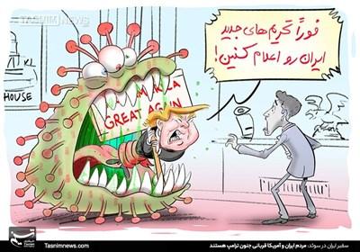 کاریکاتور/ ترامپ در باتلاق کرونا: فوراً تحریمهای جدید ایران رو اعلام کنین!