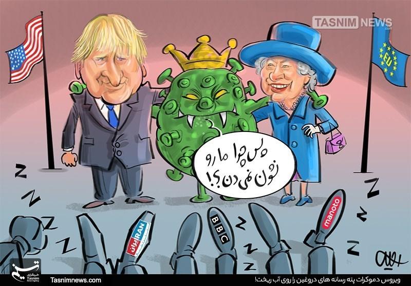 کاریکاتور/ ویروس دموکرات پته رسانههای دروغین را روی آب ریخت!