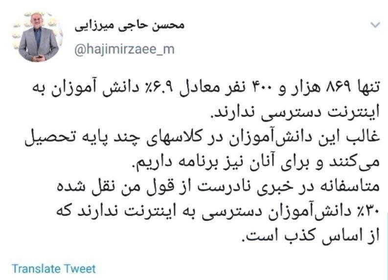 دانشآموزان , محسن حاجیمیرزایی , وزیر آموزش و پرورش , مدارس دولتی ,