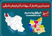 آخرین وضعیت کووید 19 در استان آذربایجان شرقی| افزایش شهرهای آبی و نگرانی از عادی انگاری کرونا +جدول