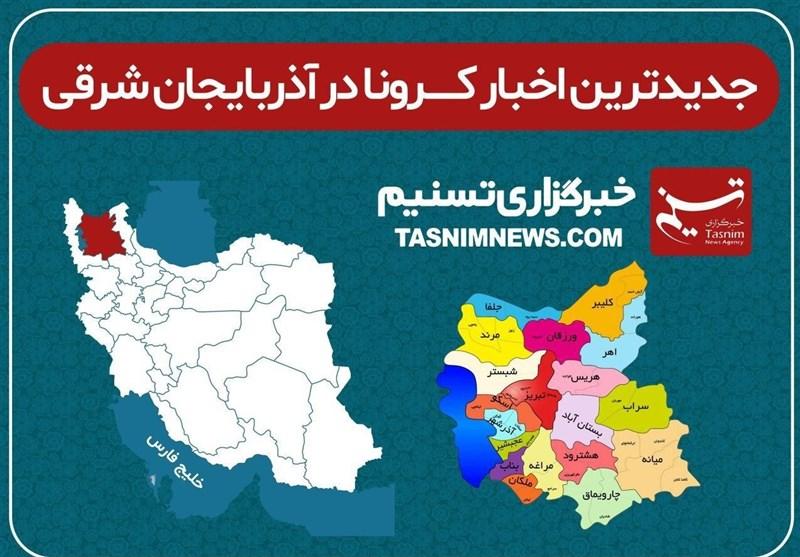 جدیدترین اخبار کرونا در آذربایجانشرقی| از آمادهباش پلیس تا برگزاری جشن مجازی روز طبیعت در تبریز