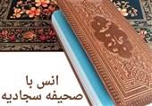 """نماهنگ """"فرازی از دعای هفتم صحیفه سجادیه"""" منتشر شد"""