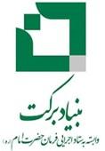 تنفس 3ماهه ستاد اجرایی فرمان امام برای بازپرداخت وامهای اشتغالزایی