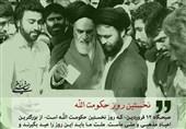 مردم خوزستان چند درصد به جمهوری اسلامی آری گفتند؟