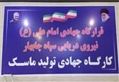 افتتاحکارگاه تولید ماسکتوسطپایگاه دریایی امام علی (ع) نیروی دریایی سپاه
