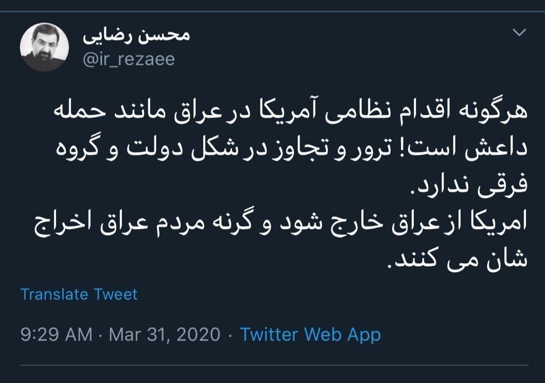 محسن رضایی , کشور عراق , داعش | گروه تروریستی داعش , کشور آمریکا , مجمع تشخیص مصلحت نظام ,