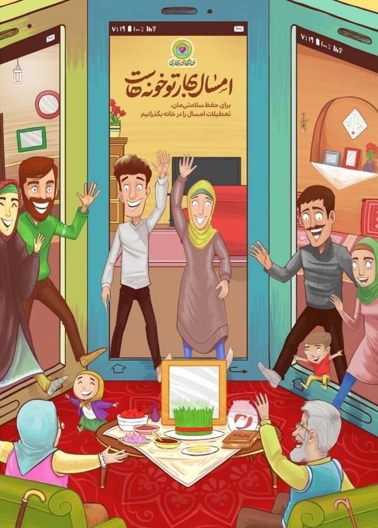 پوستر , ویروس کرونا , خانه طراحان انقلاب اسلامی , عید نوروز , هنرهای تجسمی , عکس ,