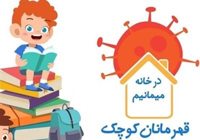 «قهرمانان کوچک» هدیهای برای تمام کودکان تهرانی که در خانه ماندهاند