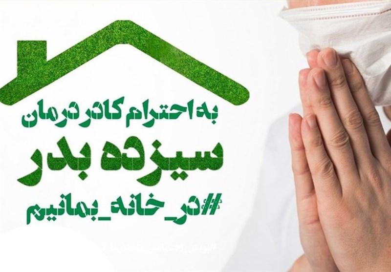 گزارش| مردم در طرح فاصلهگذاری اجتماعی سنگ تمام گذاشتند/طبیعت ایران امسال بدون مهمان سیزدهم فروردین را جشن گرفت