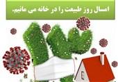 گزارش  سیزده بهدرمردم استان فارس در حصار امن خانه / در منزل میمانیم تا سالم بمانیم