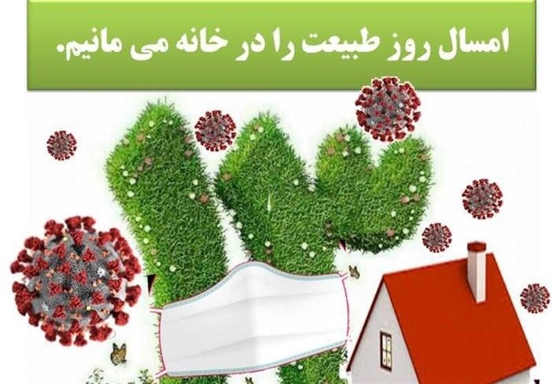 گزارش| سیزده بهدرمردم استان فارس در حصار امن خانه / در منزل میمانیم تا سالم بمانیم