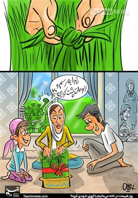 کاریکاتور/ کرونا در کمین دورهمیهای سیزده بهدر/روز طبیعت در خانه بمانیم