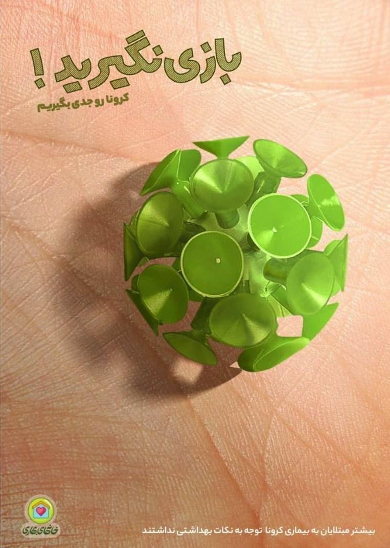 پوستر , عکس , خانه طراحان انقلاب اسلامی , ویروس کرونا ,