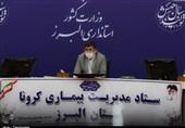 تعطیلی مدارس استان البرز تا 30 فروردین ماه؛ شیب کرونا در استان ملایم است