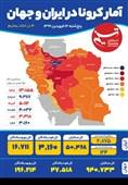 اینفوگرافیک/ آمار کرونا در ایران و جهان / پنجشنبه 14 فروردین 1399