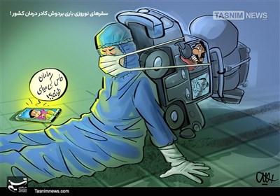 کاریکاتور/ سفرهای نوروزی باری بردوش کادر درمان کشور!