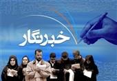 خبرنگاران استان اردبیل نسبت به ثبت نام بیمه بیکاری اقدام کنند