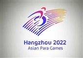 رونمایی از نماد بازیهای پاراآسیایی 2022 هانگژو+عکس