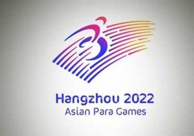 رونمایی از شعار و لوگوی بازیهای پاراآسیایی ۲۰۲۲