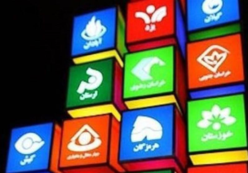 شبکههای استانی چه برنامههایی دارند؟/ 400 ساعت برنامه رادیویی و تلویزیونی در عیدفطر