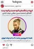 گفتگو با دبیر مجمع انجمنهای اسلامی منطقه بریتانیا درباره کرونا در انگلستان/ ساعت 20:30 در اینستاگرام تسنیم
