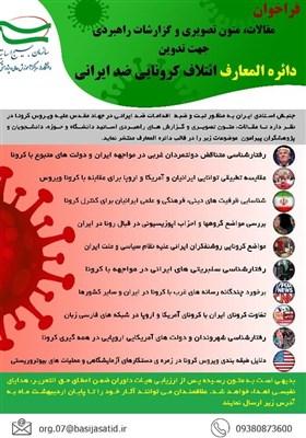 فراخوان ارسال آثار برای تدوین دایره المعارف ائتلاف کرونایی ضد ایرانی