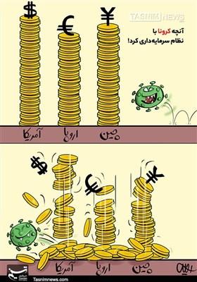 کاریکاتور/ آنچه کرونا با نظام سرمایه داری کرد!