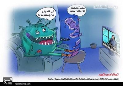 کاریکاتور/ تا وقتی برخی افراد نکات بهداشتی را رعایت نکنند، حالا حالاها کرونا میهمان ماست