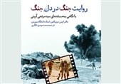 «روایت جنگ در دل جنگ» منتشر شد