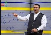 جدول زمانی آموزش تلویزیونی دوشنبه 19 خرداد