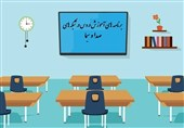 جدول زمانی آموزش تلویزیونی دوشنبه 12 خرداد