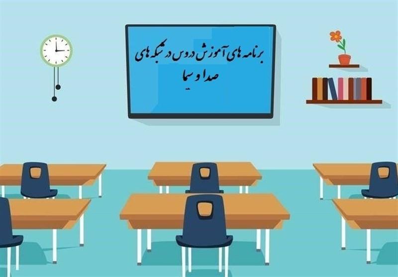 جدول زمانی آموزش تلویزیونی چهارشنبه 14 خرداد