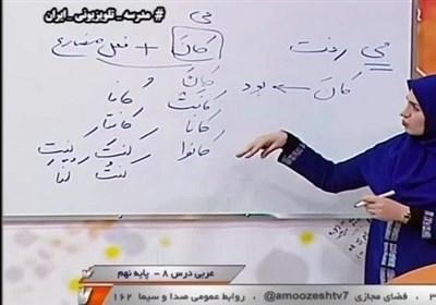 جدول زمانی آموزش تلویزیونی دانشآموزان دوشنبه ۲۱ مهر