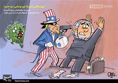 کاریکاتور/ چهره واقعی آمریکا؛ غرب وحشی، دزد مدرن!!