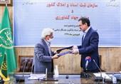 تفاهم نامه همکاری تسهیل صدور اسناد مالکیت اراضی کشاورزی امضا شد