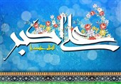 شعر در مدح حضرت علی اکبر|عرش برین با دست زهرا ریسه بندان شد، شاد است چون که شد حسینش(ع) صاحبِ اولاد