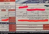 استمهال شهروندان اردبیلی برای قبوض انرژی؛ قبض علیالحساب خلف وعده دولت است