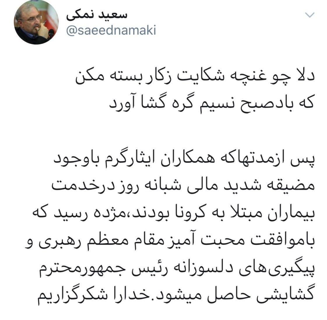 امام خامنهای , وزارت بهداشت , سعید نمکی , ویروس کرونا ,