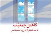 کتابی درباره «کاهش جمعیت و فاجعه تقلیل ازدواج»