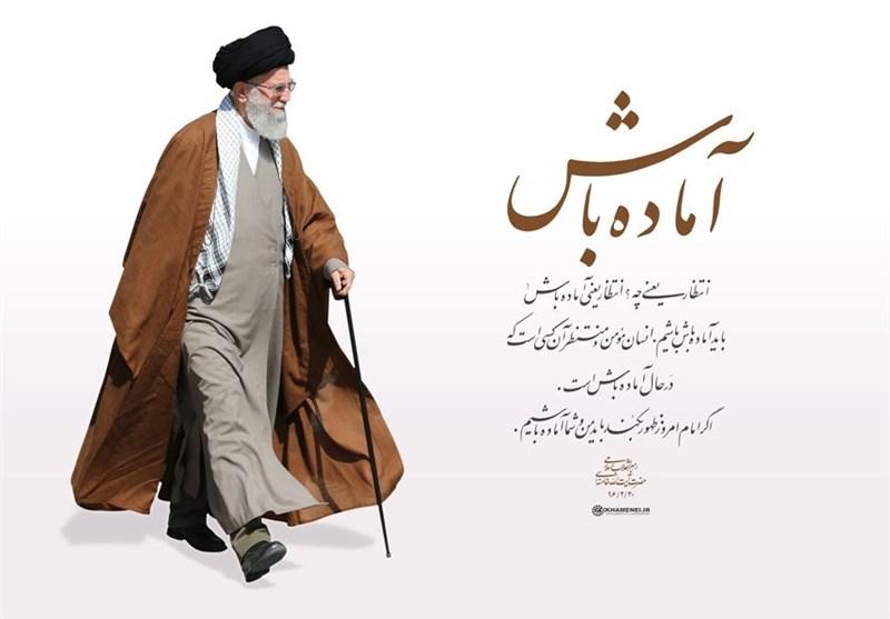 امام خامنهای , ماه شعبان , امام زمان (عج) | حضرت مهدی (عج) ,