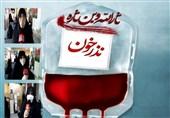 روایت تسنیم از اجرای طرح جهادی «اهدای خون بانوان بسیجی گیلان» + فیلم