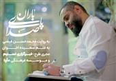 """نماهنگ """"صدای پای باران"""" منتشر شد"""