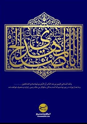 پوستر/ یا ابا صالح المهدی