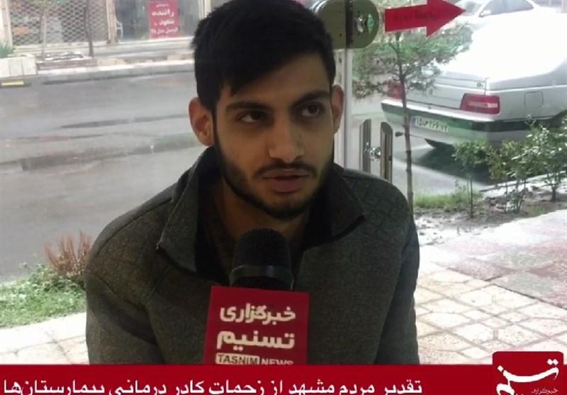 تقدیر مردم مشهد از زحمات کادر درمانی بیمارستانها+فیلم