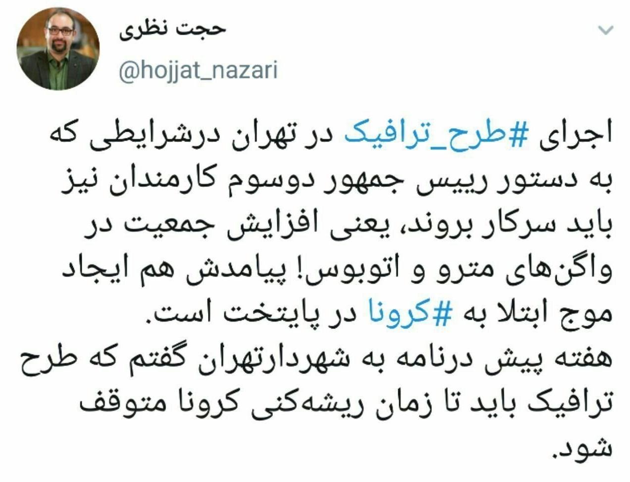 شهرداری تهران , طرح ترافیک ,