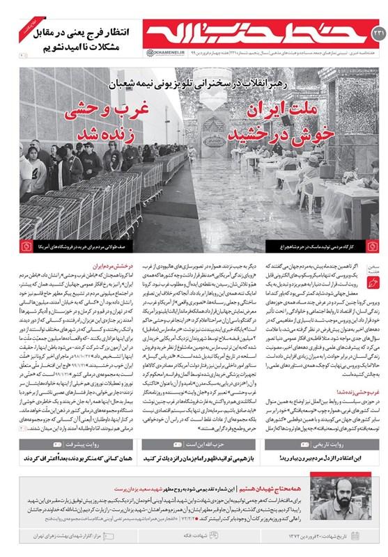 ویروس کرونا , امام خامنهای ,