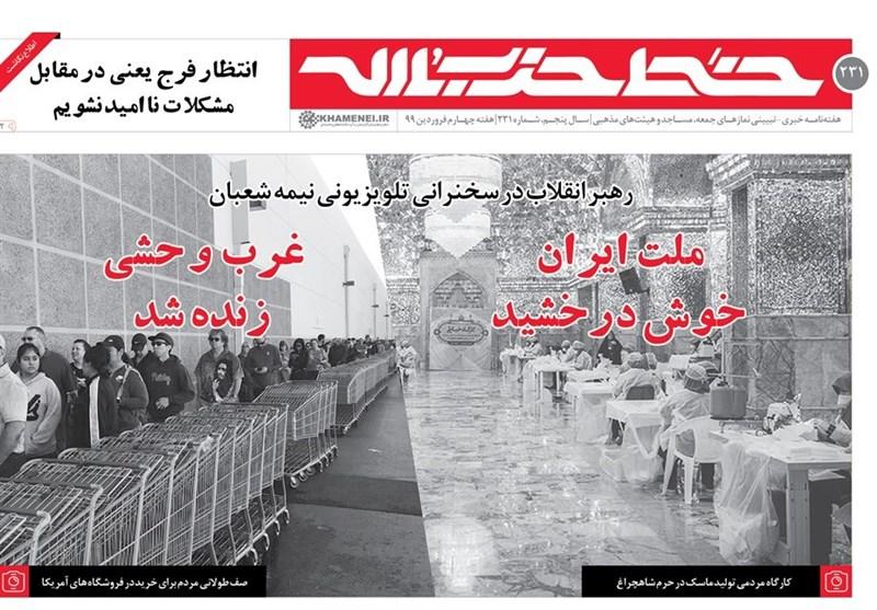 خط حزبالله 231| ملت ایران خوش درخشید، غرب وحشی زنده شد