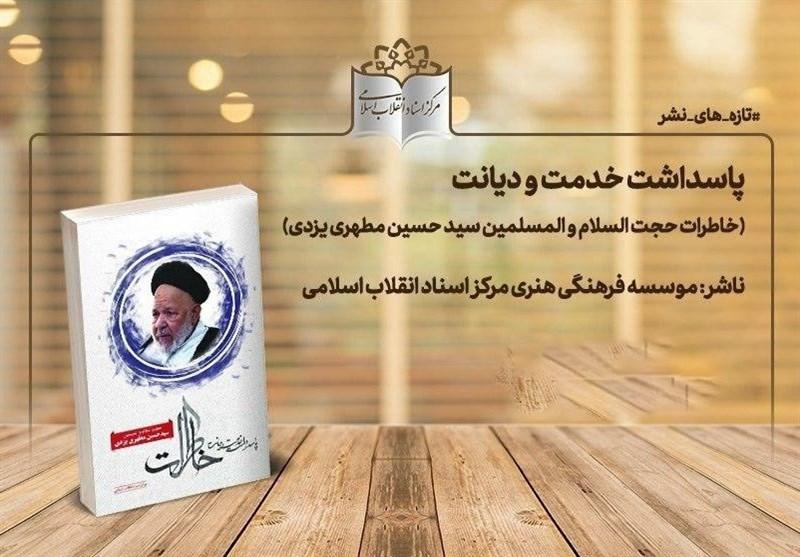 خاطرات حجتالاسلام مطهری یزدی منتشر شد