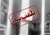 پلمب 63 واحد صنفی متخلف سیستان و بلوچستان به دلیل عدم رعایت دستورالعملهای بهداشتی