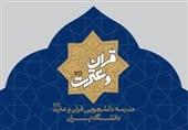 """""""طرح جامع تدبّر در قرآن"""" ویژه ماه مبارک رمضان برگزار میشود"""